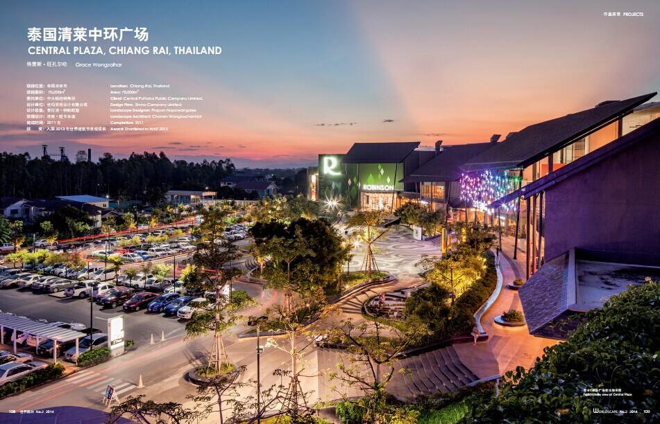 泰国清莱中环广场 - 安徽省风景园林行业协会