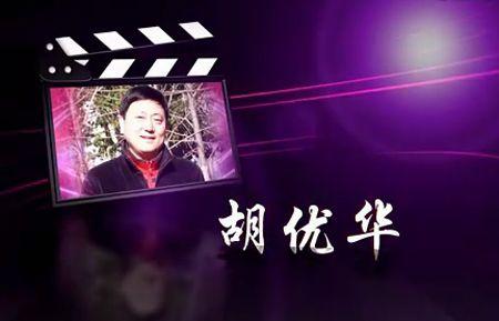 华艺必威官网亚洲体育胡优华- by:nzcms